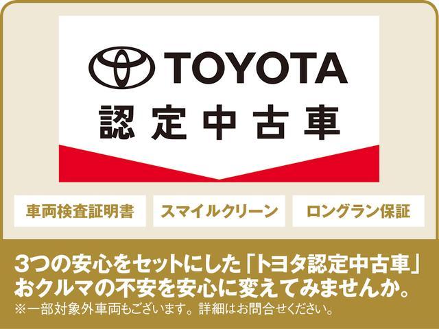 3つの安心をセットにした「トヨタ認定中古車」。お車の不安を安心に変えてみませんか?※一部対象外車両もございます。