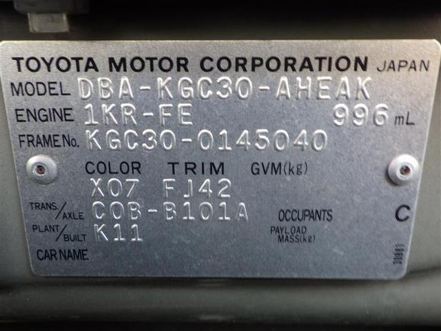 X クツロギ ワンセグ メモリーナビ DVD再生 ミュージックプレイヤー接続可 ETC 盗難防止装置 スマートキー(7枚目)