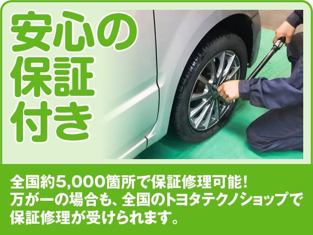 全国約5,000箇所で保証修理可能!万が一の場合も、全国のトヨタテクノショップで保証修理が受けられます。