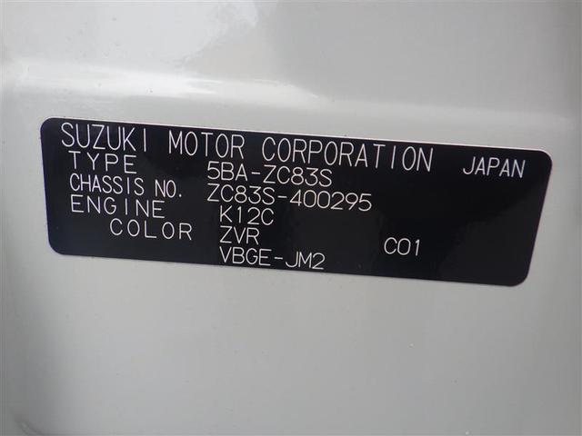 XG 横滑り防止機能 衝突被害軽減システム 盗難防止装置 スマートキー(19枚目)