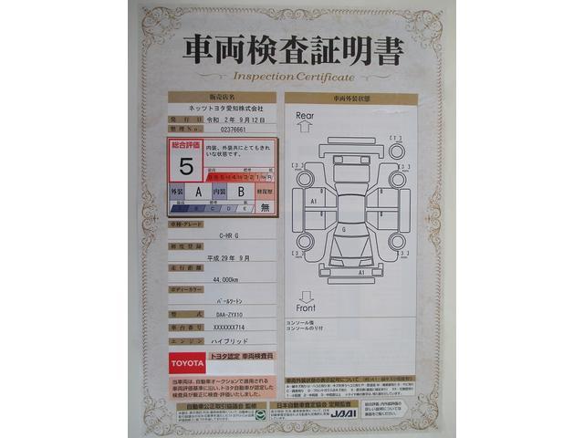 G トヨタ認定中古車(26枚目)