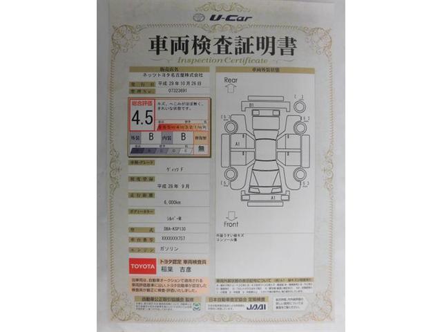 トヨタ ヴィッツ F HDDナビ フルセグ ETC