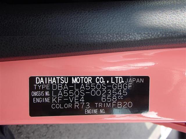 X SAIII 横滑り防止機能 衝突被害軽減システム 盗難防止装置 LEDヘッドランプ スマートキー アイドリングストップ(7枚目)