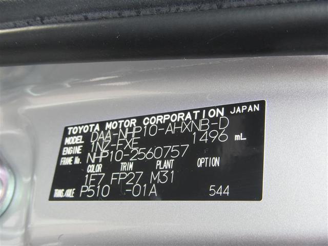 Sスタイルブラック 横滑り防止機能 衝突被害軽減システム ミュージックプレイヤー接続可 盗難防止装置 スマートキー(7枚目)