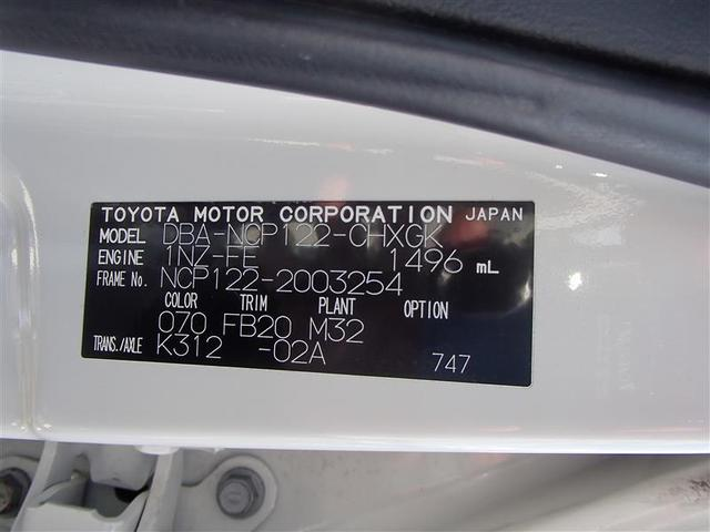G ウェルキャブ ワンセグ 横滑り防止機能 メモリーナビ ミュージックプレイヤー接続可 ETC(7枚目)
