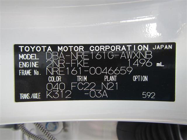 1.5X 当社代車使用 ワンセグ 横滑り防止機能 衝突被害軽減システム メモリーナビ ETC 記録簿(20枚目)