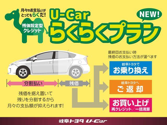 U-Carの新しい乗り方、U-Carらくらくプラン。残価設定型クレジット、詳しくはスタッフにお尋ねください。