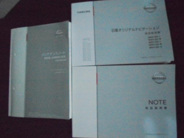 e-POWER X メモリーナビ アラウンドビューモニター(18枚目)