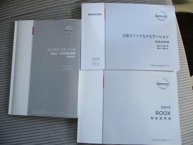 S メモリーナビ バックビューモニター エマージェンシーブレーキ リモコンキー アイドリングストップ(18枚目)