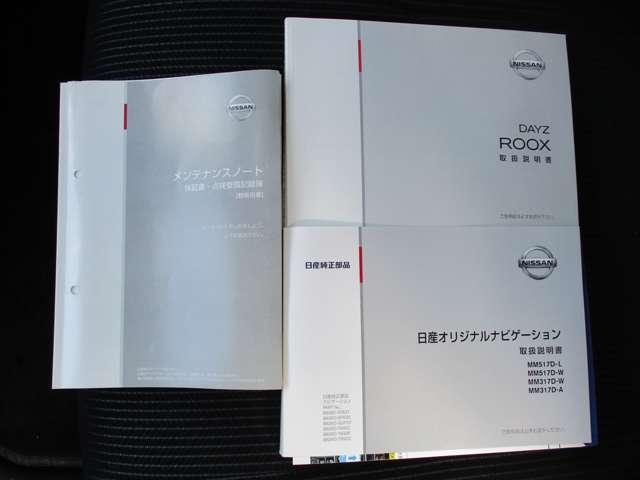 ハイウェイスター Gターボ メモリーナビ アラウンドビューモニター 両側オートスライドドア ETC インテリジェントキー LEDヘッドランプ ハイビームアシスト 15インチアルミ(20枚目)