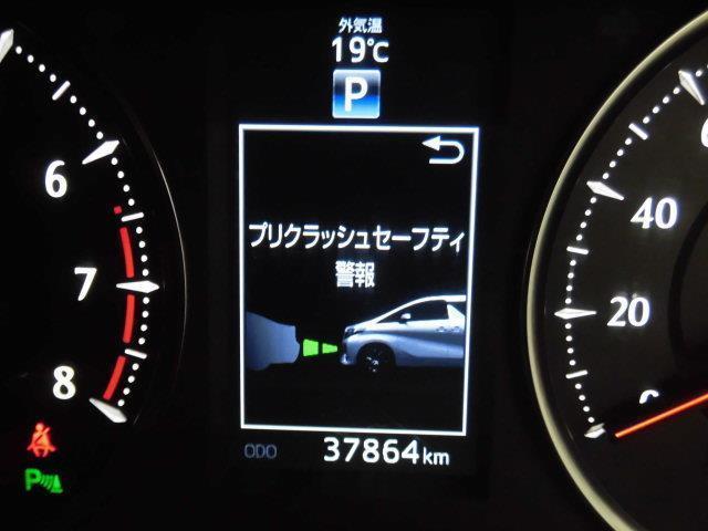 2.5S Aパッケージ フルセグ メモリーナビ DVD再生 ミュージックプレイヤー接続可 バックカメラ 衝突被害軽減システム ETC 両側電動スライド LEDヘッドランプ 乗車定員7人 3列シート(19枚目)