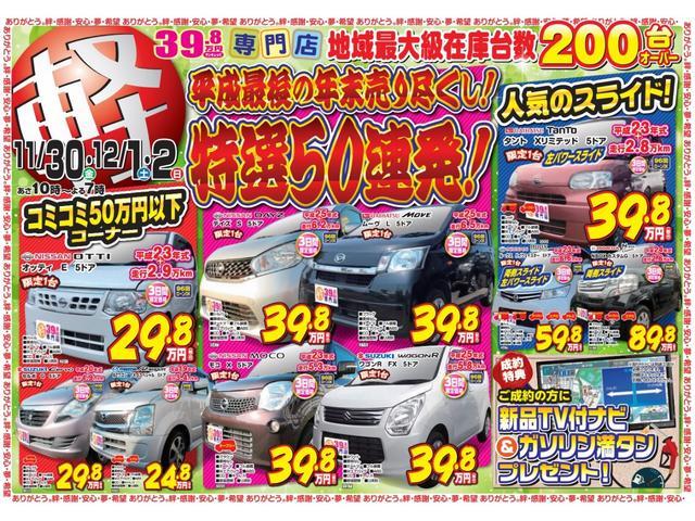 スズキ MRワゴン X Goo鑑定車 1ヶ月走行無制限付