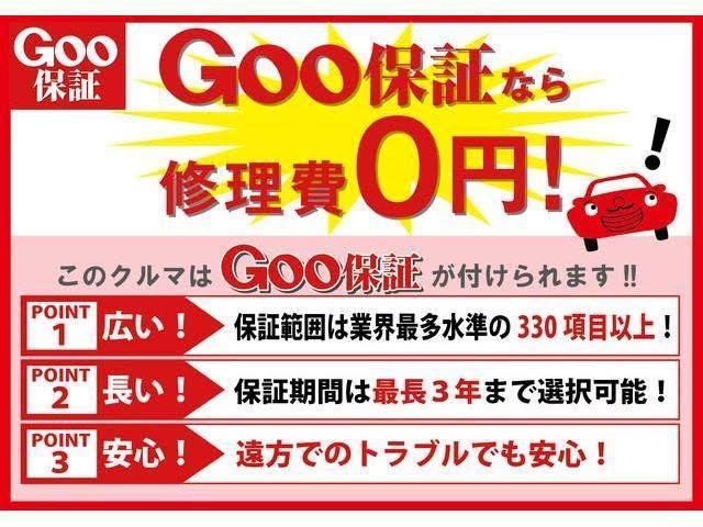 当店は安心の「Goo保証」加盟店です。保証期間も、1年・2年・3年と、お客様のお好きな期間を設定出来ます。対象、内容等詳しくはスタッフ迄ご相談ください。