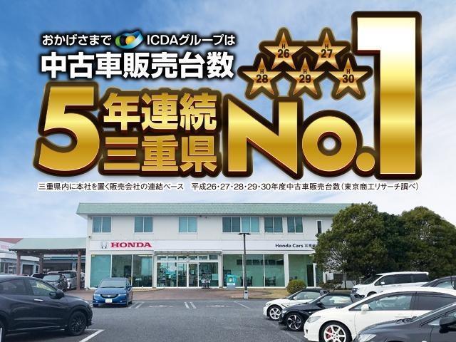 Honda U-Select鈴鹿のICDAグループは三重県中古車販売台数5年連続NO1!三重県内に本社を置く販売会社の連結ベース 平成26〜30年度中古車販売台数(東京商工リサーチ調べ)