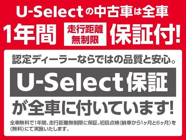 U-Select鈴鹿でご購入頂いたHonda認定中古車は年式・距離問わず全車1年間距離無制限の保証付き。