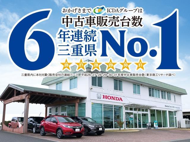 Honda U-Select鈴鹿のICDAグループは三重県中古車販売台数6年連続NO1!三重県内に本社を置く販売会社の連結ベース 平成26〜30年度中古車販売台数(東京商工リサーチ調べ)