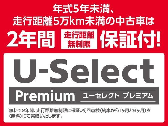 初年度から5年未満・5万キロ未満・評価点4点以上の車両にはU-SelectPremium2年保証付き。
