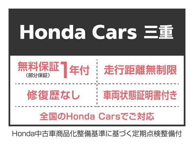☆全車ホッと保証付き☆1年間距離無制限の保証修理は、全国のホンダ販売店で受けられます!!更に安心な延長保証もございます!