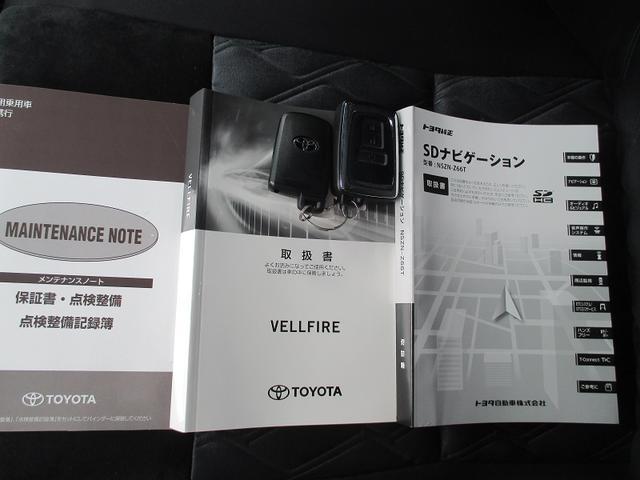 2.5Z トヨタ認定中古車(30枚目)
