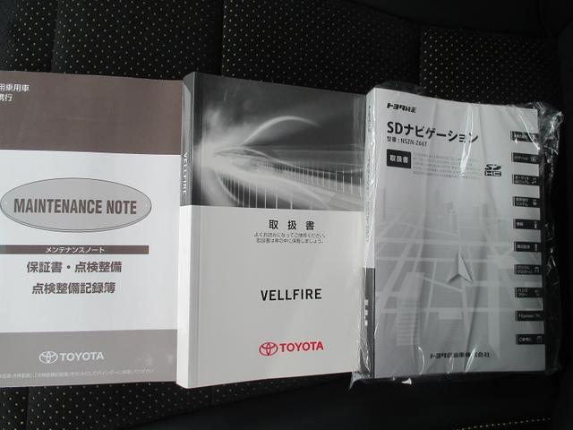 2.5Z Aエディション トヨタ認定中古車(29枚目)