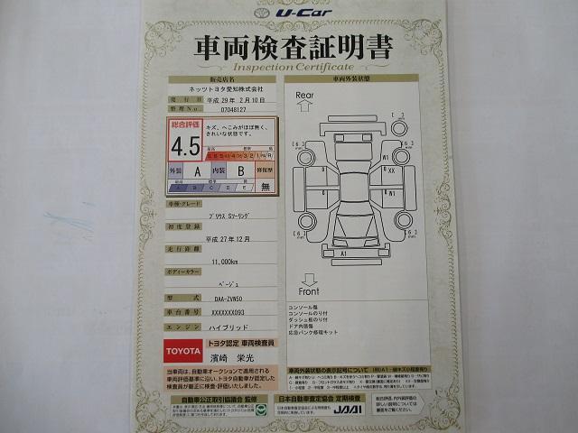 トヨタ プリウス Sツーリングセレクション  当社試乗車