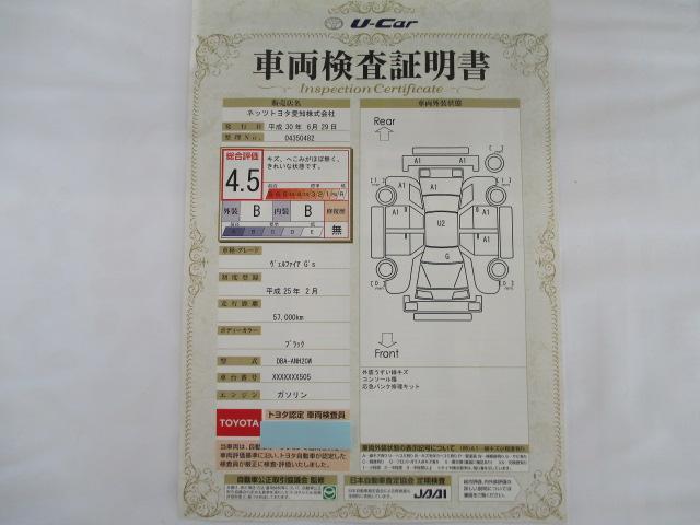 2.4Z G's HDDナビ バックモニター ETC(14枚目)