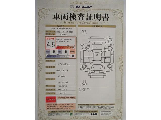 「トヨタ」「ヴィッツ」「コンパクトカー」「愛知県」の中古車15