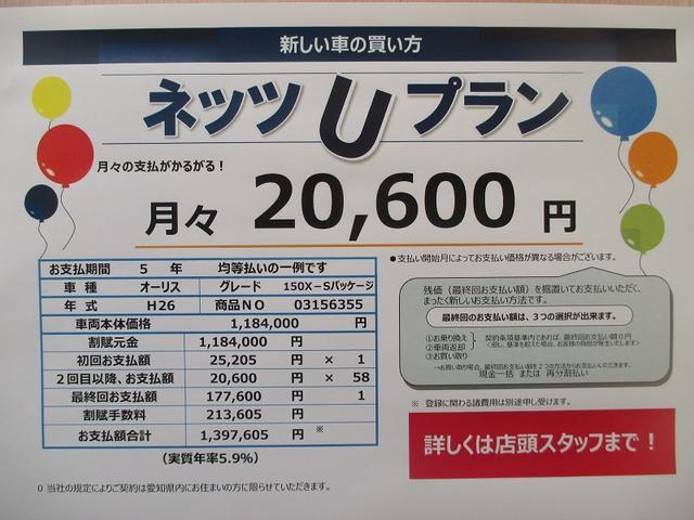 150X Sパッケージ フルセグSDナビ バックモニター(4枚目)