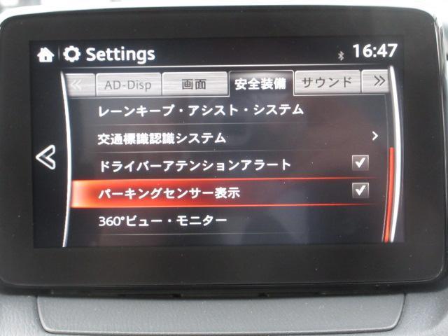 XDプロアクティブ Sパッケージ 衝突被害軽減システム アダプティブクルーズコントロール 全周囲カメラ オートマチックハイビーム バックカメラ オートライト LEDヘッドランプ Bluetooth(19枚目)