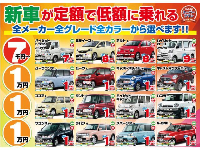 新車が定額で低額に乗れるTAXスーポープラン登場!!定額に乗れる新プランです。車両代・諸費用・車検・自賠責保険・重量税・自動車税・オイル交換及びオイルエレメント交換すべて含んだプランです。