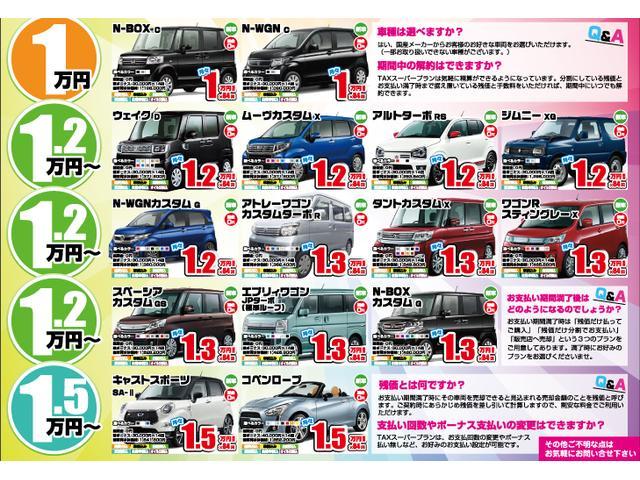 新車なので、お好きな車種・グレード・オプション・ボディーカラーすべて選択自由!!お支払期間(3年から7年まで)・ボーナス払い(有無・金額)・月々のお支払額・すべて自由設計!!