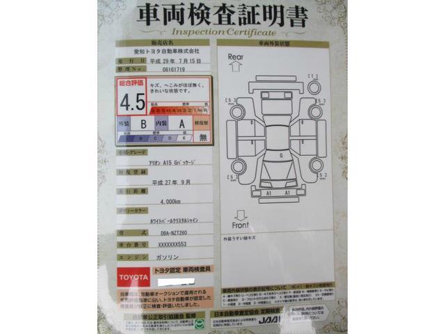 トヨタ アリオン A15 Gパッケージ ワンセグメモリーナビ