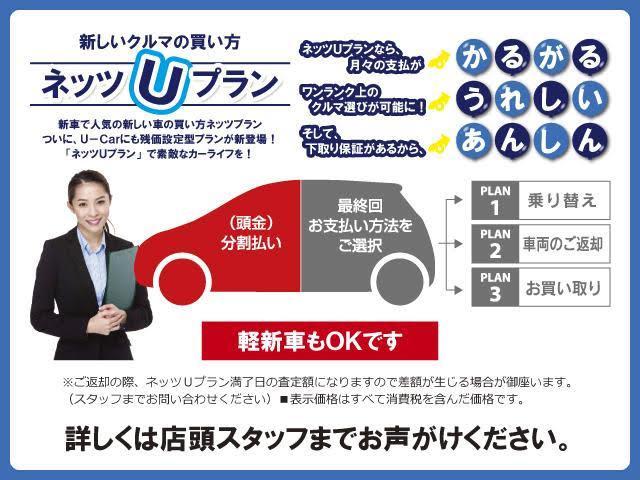 新しいクルマの買い方!ネッツUプラン。残価設定型プラン新登場!詳しくは店頭スタッフまで、お声がけください。※愛知県内への販売に限ります。