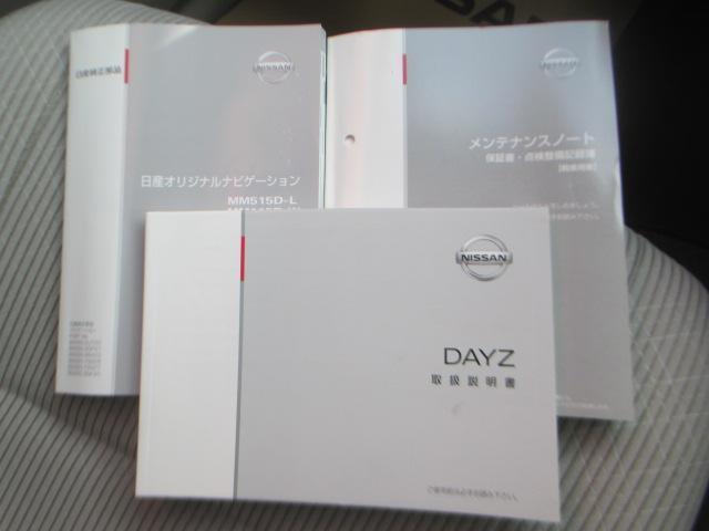 日産 デイズ X 【自動ブレーキ】【アラウンドビューモニター】