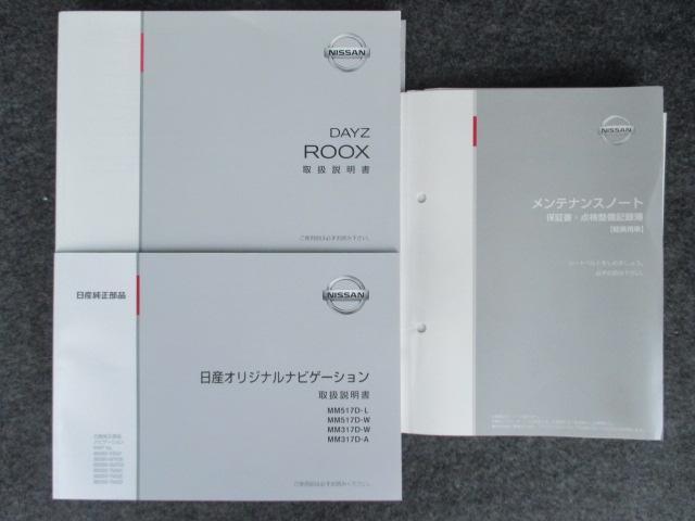 日産 デイズルークス ハイウェイスターX ターボ 【アラウンドビューモニター】