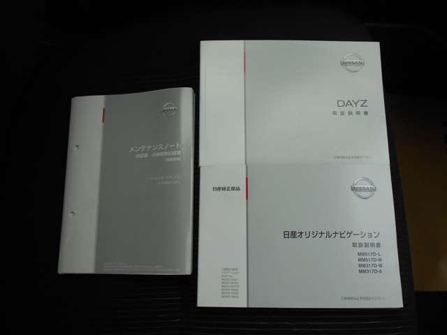 「日産」「デイズ」「コンパクトカー」「愛知県」の中古車10