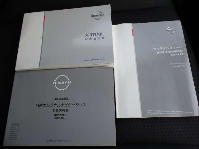 20Xi Vセレクション 大画面ナビ プロパイロット 4WD(20枚目)