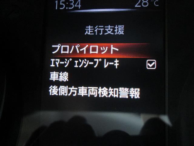 20X プロパイロット アラウンドビューモニター自動ブレーキ(9枚目)