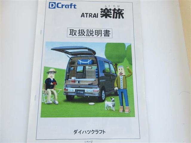 ダイハツ アトレーワゴン 660 カスタムターボRS キャンピング仕様 楽旅キット
