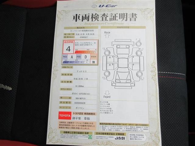RS G's 喫煙車 ワンオーナー トヨタセーフティーセンス(16枚目)