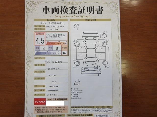ハイブリッドZS 煌 ブレ-キアシスト 両側電動スライドドア(5枚目)