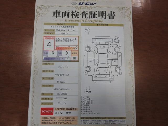 5D 2000 ZS 両側電動スライドドア ワンオ-ナ-(2枚目)