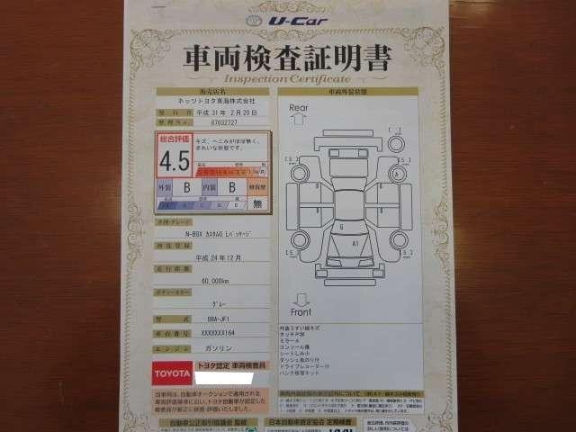 ◆自動車公正取引協議会の定める基準を満たした『車両検査証明書』です。トヨタ認定車両検査員が車両をチェックし内装・外装の状態を詳細に図解と点数で表示し記録しています。ご来店の際にはぜひご確認下さい
