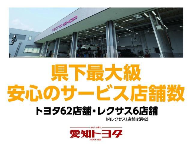 県下最大級!安心のサービス店舗数!いつもそばに『愛知トヨタ』
