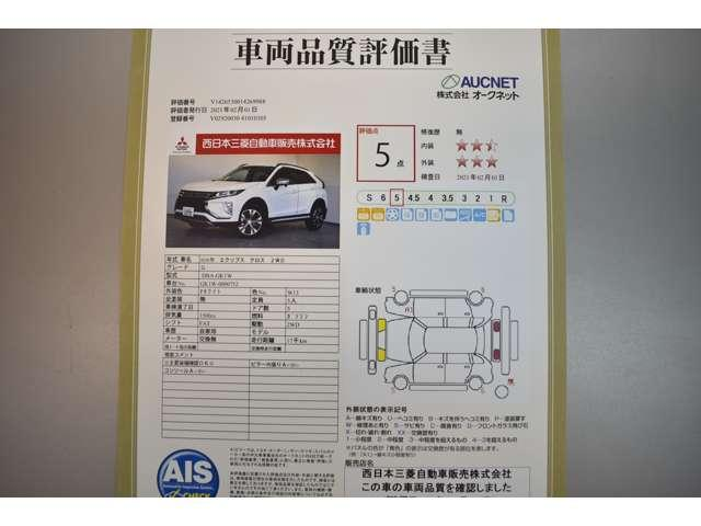 AIS社の車両検査済み!総合評価5点(評価点はAISによるS〜Rの評価で令和3年2月現在のものです)☆お問合せ番号は41010305です♪