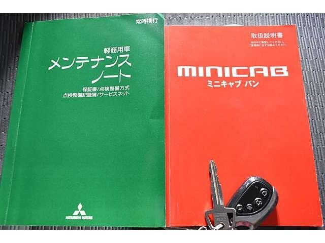「三菱」「ミニキャブバン」「軽自動車」「愛知県」の中古車19