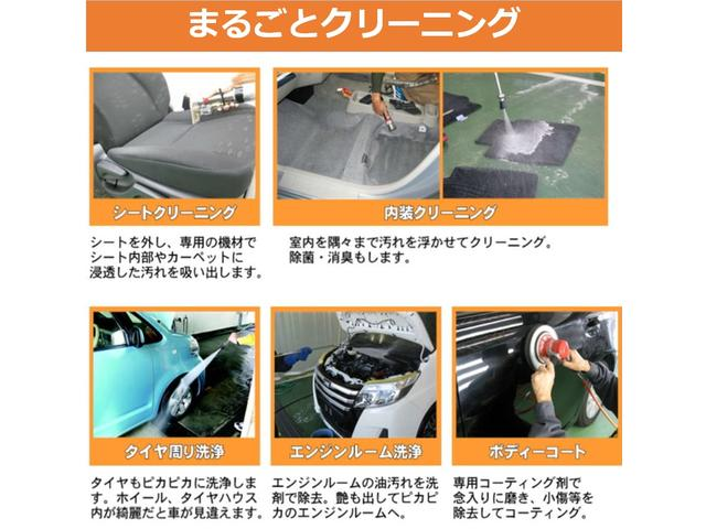 室内からエンジンルームまで徹底洗浄。室内外はもちろん、シートを外してニオイの元となるフロアカーペットまで消臭・除菌を実施。中古車を気持ちよくお乗りいただけるクリーニングサービスです。