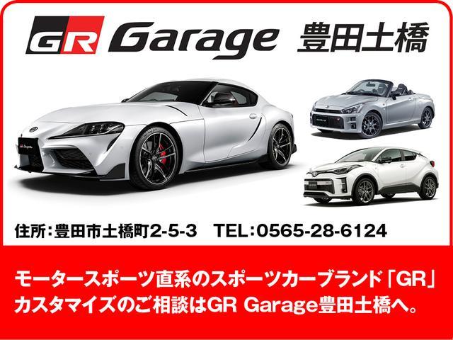 モータースポーツ直系のスポーツカーブランド「GR」。カスタマイズのご相談はGR Garage豊田土橋へ!