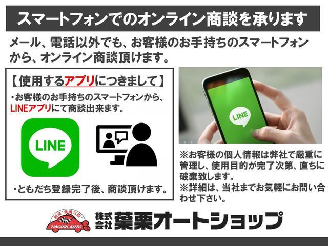 ☆オンライン商談☆当店では、ご来店が難しいお客様でも、ご自宅等の場所を問わず、LINEにてオンライン商談が可能です。ご不明な点はお気軽にお電話を♪