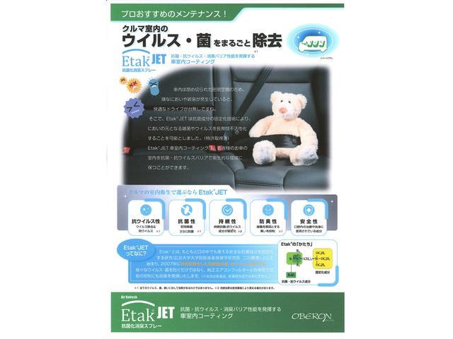 ■抗菌・抗ウィルス・消臭バリア性能を発揮する車室内コーティング『EtakJET』施工済み!清潔な空間で快適ドライブを!Etakとは、持続型抗菌・抗ウィルス成分です。